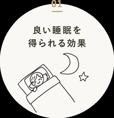良い睡眠を得られる効果
