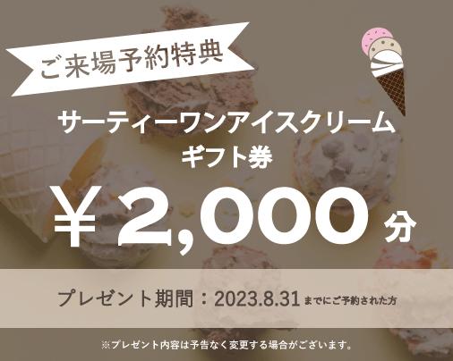 期間限定特典 2000円分スターバックスカードプレゼント