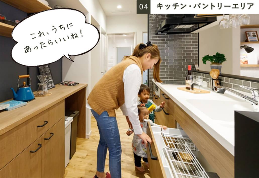 キッチン・パントリーエリア