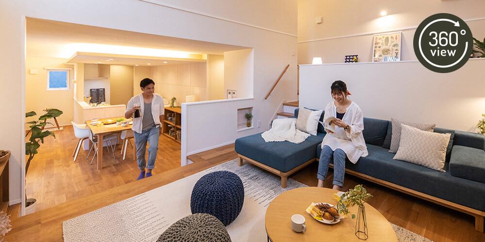 家族の距離を近くに感じる開放感と段差を楽しむ家