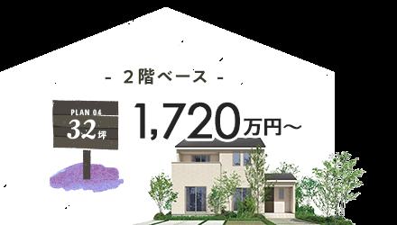 2階ベース 32坪 1,710万円~