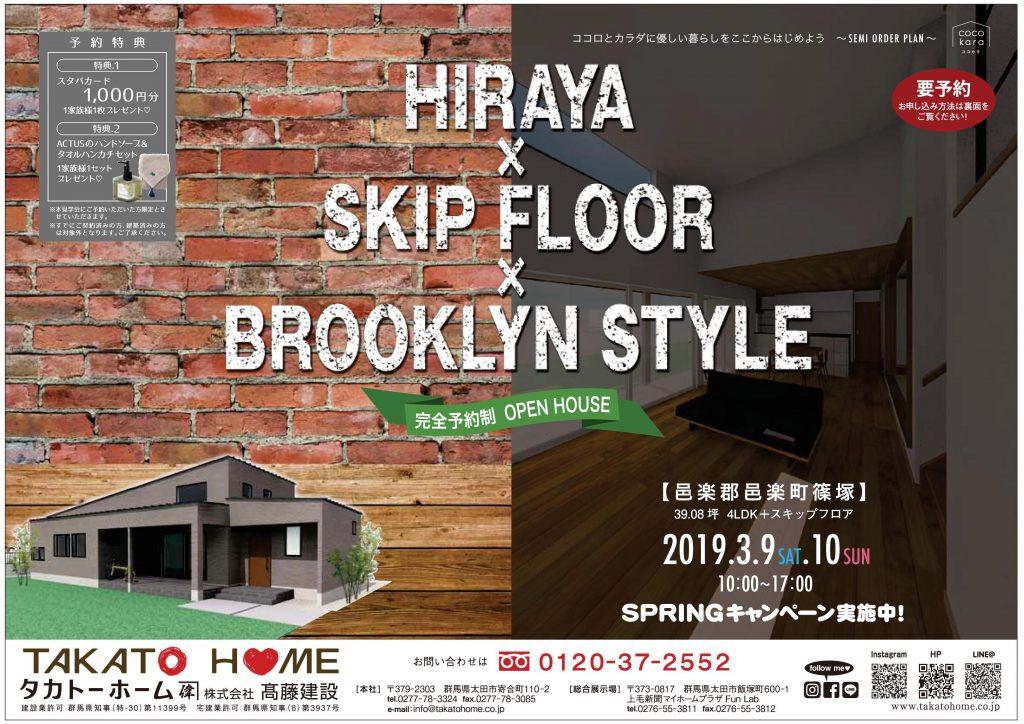 HIRAYA×SKIP FLOOR×BROOKLYN STYLE 予約制見学会のお知らせ