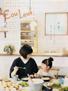 CouLeur. クルール 2020.2月号_vol.53(フリーペーパー)