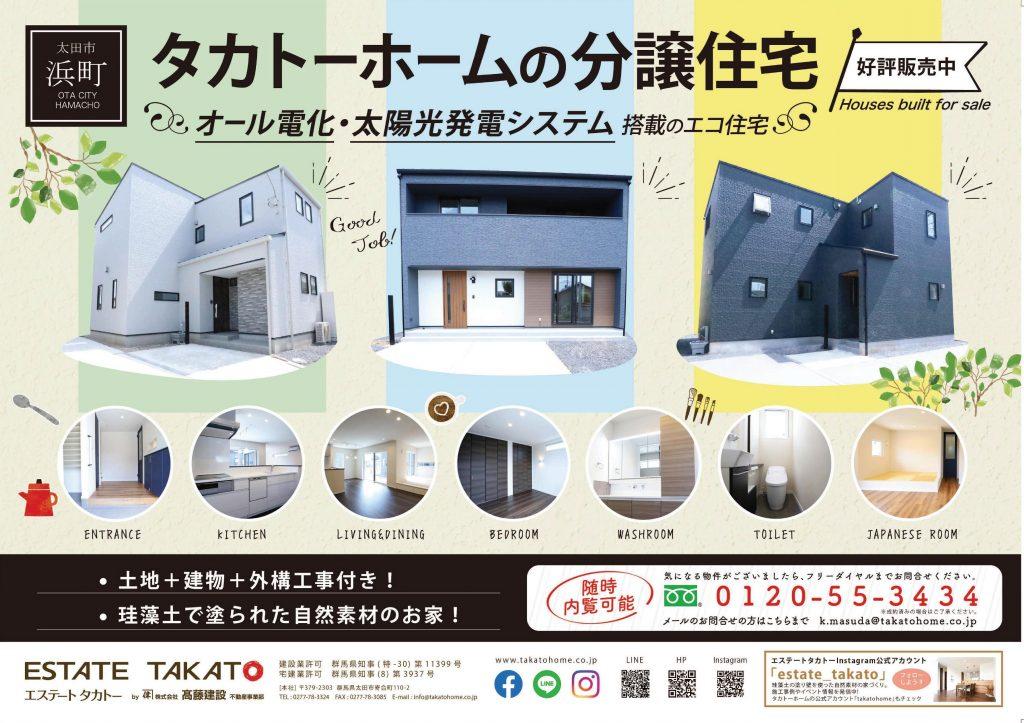 新築分譲住宅 販売中!(太田市浜町)