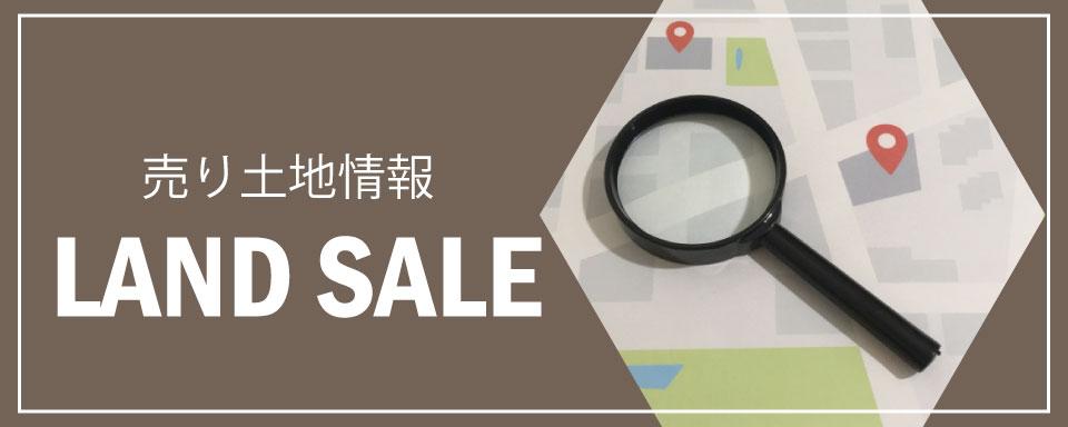売り土地情報