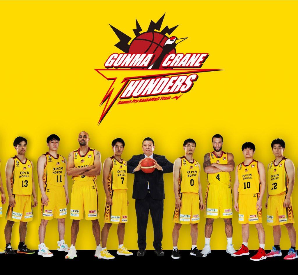 ~オーナー様無料ご招待~  プロバスケチーム_群馬クレインサンダーズを応援しよう!