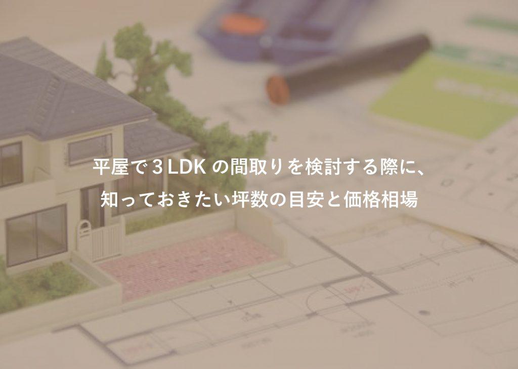 平屋で3LDKの間取りを検討する際に、知っておきたい坪数の目安と価格相場