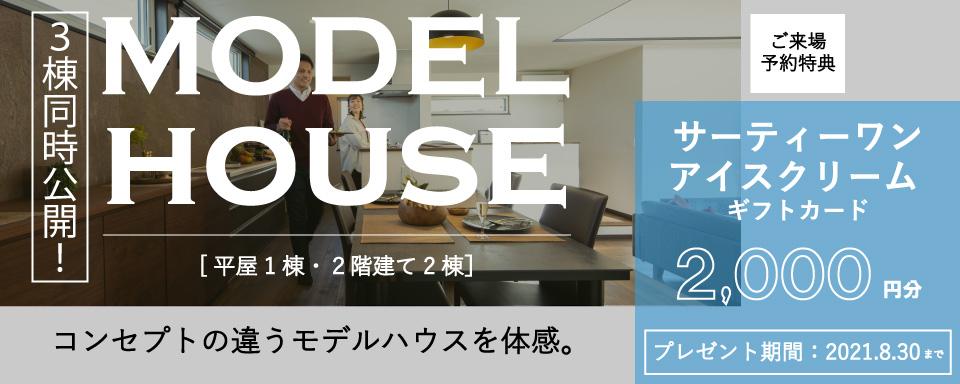 モデルハウス公開中
