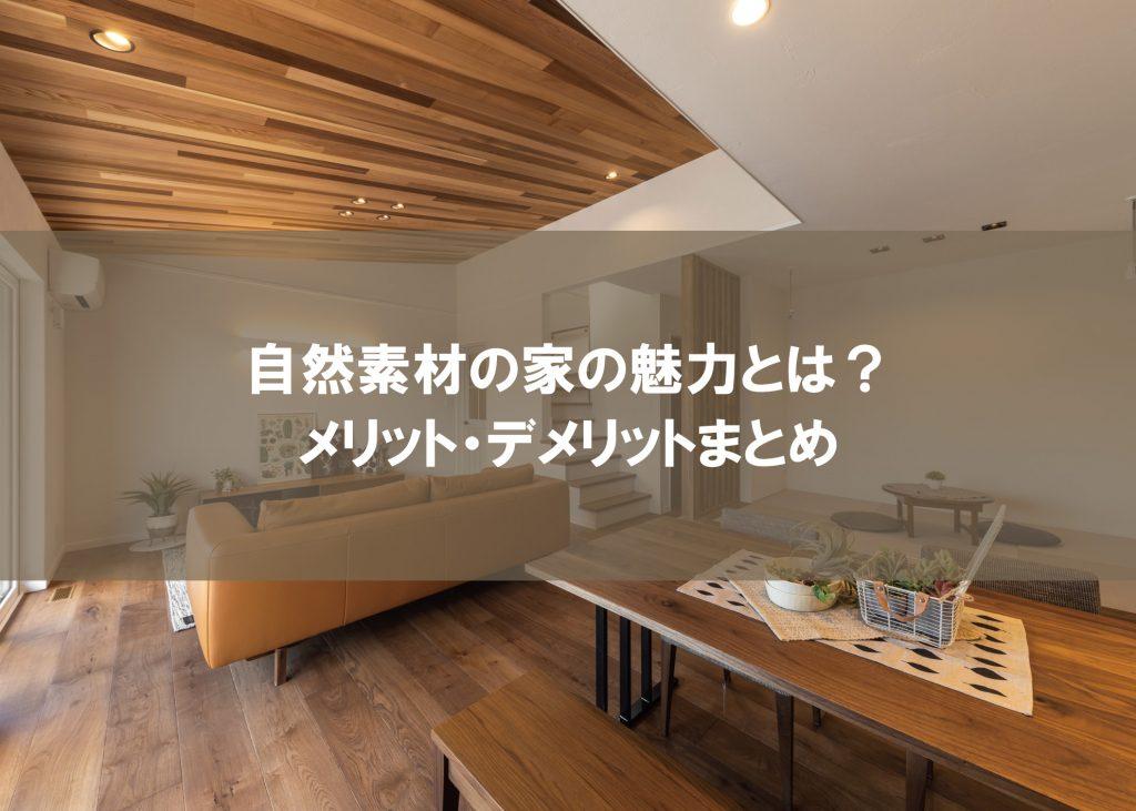 自然素材の家の魅力とは?メリット・デメリットまとめ