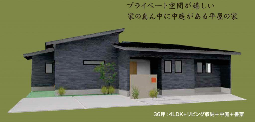 8月開催!平屋の家 完成見学会