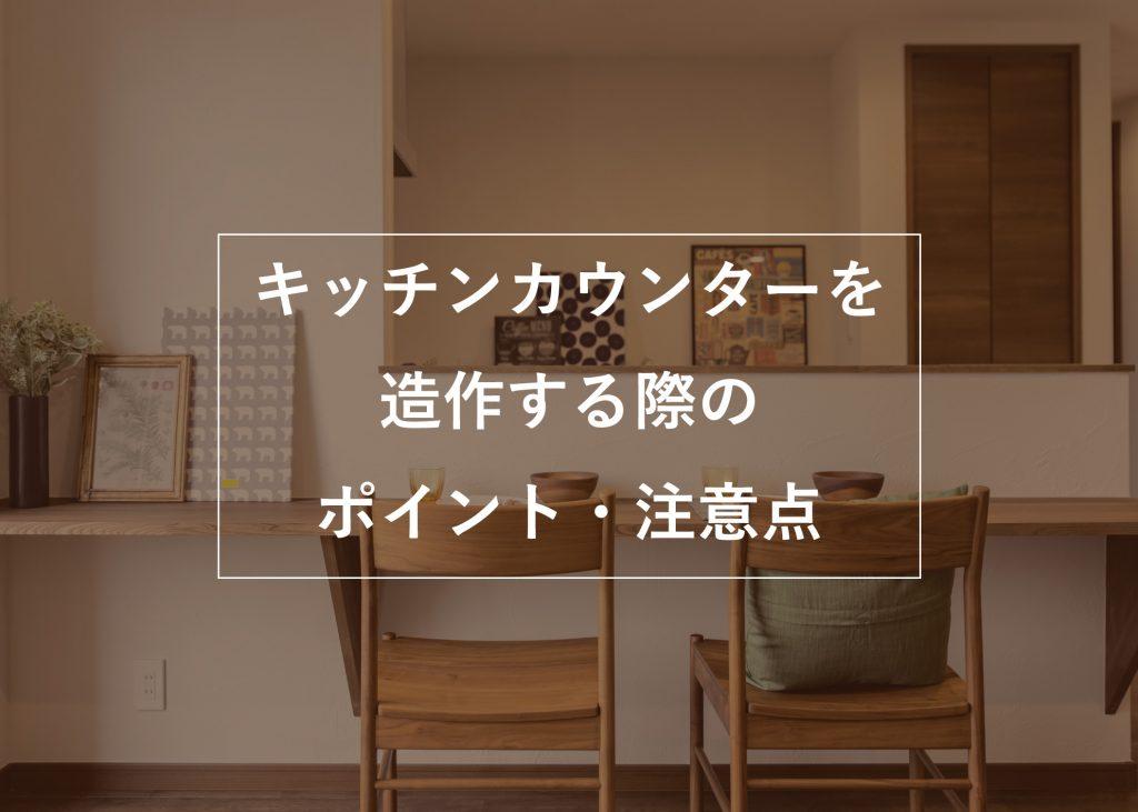 キッチンカウンターを造作する際のポイント・注意点